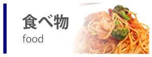 食べ物タペストリー