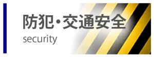 防犯交通安全タペストリー