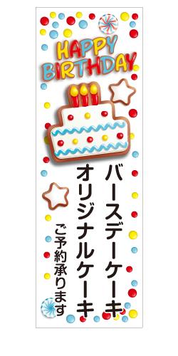 バースデーケーキ・オリジナルケーキ