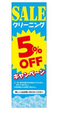 SALE 5%OFFキャンペーン