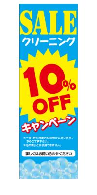 SALE 10%OFFキャンペーン