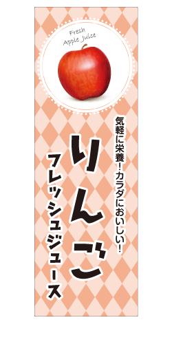 りんごフレッシュジュース