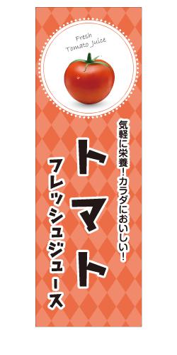 トマトフレッシュジュース