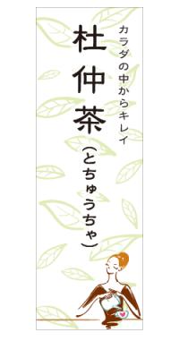 杜仲茶(とちゅうちゃ)
