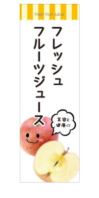 フレッシュフルーツジュース