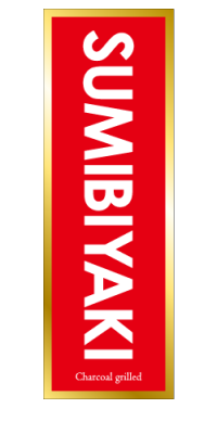SUMIBIYAKI