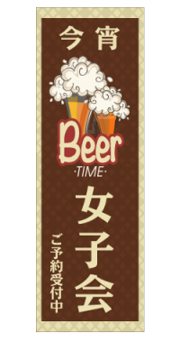 BeerTime女子会
