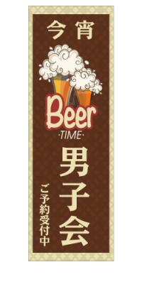 BeerTime男子会