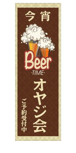BeerTimeオヤジ会