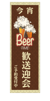 BeerTime歓送迎会