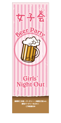 Beer Party女子会