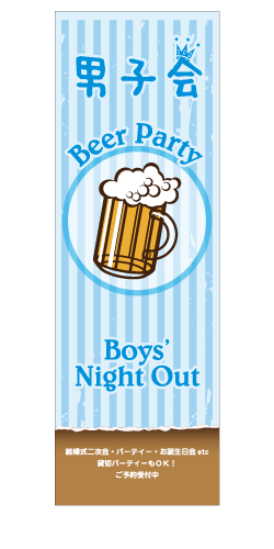 Beer Party男子会