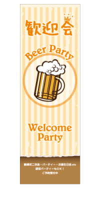 Beer Party歓迎会