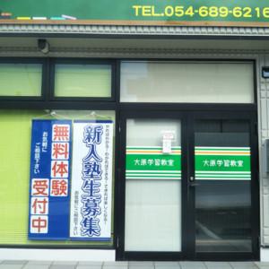 学習塾店頭ポスター