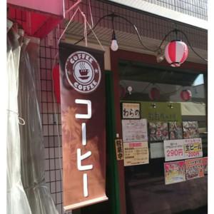 大衆居酒屋わらの様コーヒータペストリー