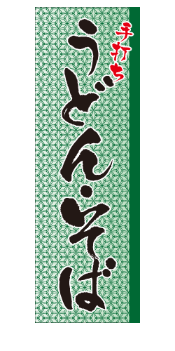 udon035