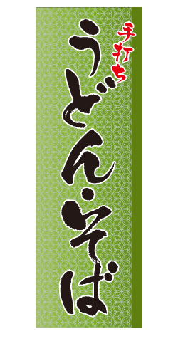 udon036