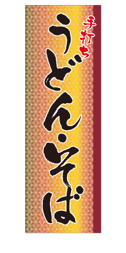 udon037