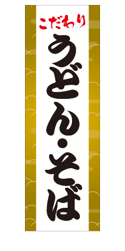udon042