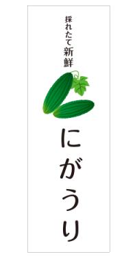 採れたて新鮮野菜シリーズ